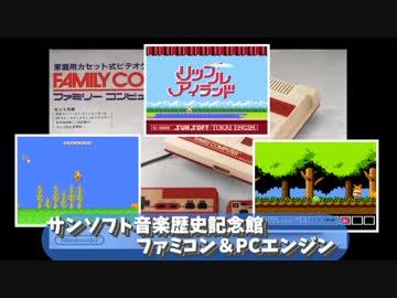 サンソフト音楽歴史記念館 ファミコン&PCエンジン