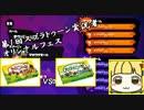 【splatoon】第1回スプラトゥーン実況者オリジナルフェス【ゆずっこ視点】