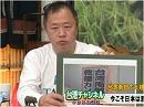 【台湾CH Vol.119】南部地震と台湾人、日本人の真心・「チ...