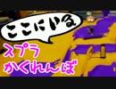 #001 スプラトゥーンかくれんぼ!