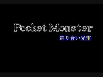 実況】ポケットモンスター 巡り...