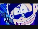 【おそ松さん】林/檎と事/変でおそ松さんイメソン 其ノ弐【作業用BGM】 thumbnail