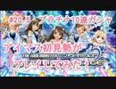 【デレステ】アイマス初見勢がをプラチナ10連ガシャ!! #20.5【実況】