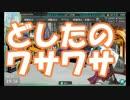 【艦これ】2016冬イベ 出撃!礼号作戦 E-3甲ボスゲージ【ゆっくり実況】 thumbnail