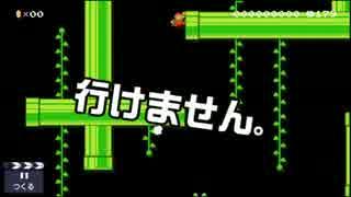 【ガルナ/オワタP】改造マリオをつくろう!【stage:26】