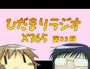 【ラジオ】ひだまりスケッチ ひだまりラジオ×365第03回 thumbnail