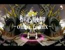 【鏡音リン】炉心融解-oimo remix-【アレンジカバー】