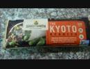 アメリカの食卓 552 KYOTOブリトを食す!