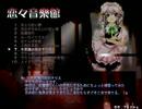 【東方アレンジ】不思議の国のアリス