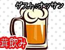 【お試し版】茸(たけ)の宅飲み!略して『 茸飲み!』 第12回 ゲスト:オッサン
