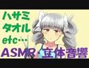【立体音響・ASMR】微ヤンデレ/微Sっ子ver.3-2【シャンプーetc】
