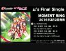 【試聴動画】μ's Final Single「MOMENT RING」