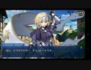 Fate/Grand Order ジャンヌ バレンタインチョコ