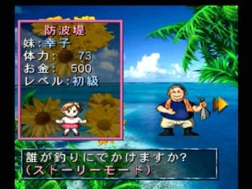 宝島 海 釣り 向かっ て し の ぬ に