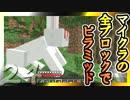 【Minecraft】マイクラの全ブロックでピラミッド Part24【ゆっくり実況】