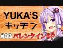 【Minecraft】 YUKA'Sキッチン #03 <AppleMilkTea2 チョコレートフォンデュ>