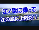 【江ノ電に乗って】 江の島に上陸だ!