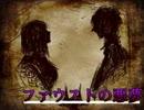 -少女と悪魔と出口のない館- 『ファウストの悪夢』実況プレイ(3) thumbnail