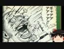 第86位:ゆっくり打ち切り漫画紹介 第4週「SWORD BREAKER」 thumbnail