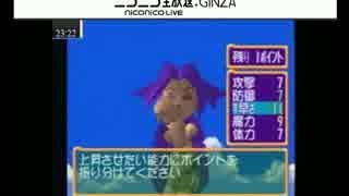 【過去生】 【実況】PS ドカポン 怒りの鉄剣  第7回