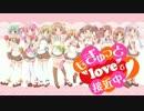 """もぎゅっと""""love""""で接近中! 歌ってみた♡【オリジナルPV】"""