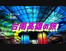 台湾の旅 15〜16年越し台南高雄編 2日目Part4