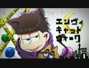 【祝二期】おそ松さん×ボカロサビメドレー(リメイク版)【再公開】 thumbnail