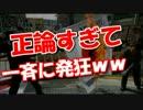 韓国発狂 アメリカの紙面で韓国の反日が批判されるw韓国人一斉に発狂w