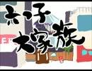 【手描き】六つ子大家族【おそ松さん】