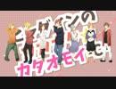 *** ヒャダインのカカカタ☆カタオモイ-C  【7人で歌ってみた】