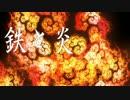 【黒バスCOC】鉄と炎05