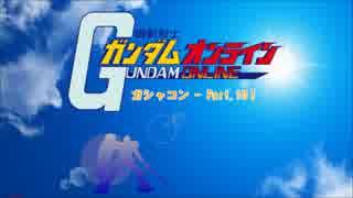 【ガシャコン】ガンダムオンライン Part.10