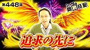 シーサ。の回胴日記_第448話[by ARROWS-SCREEN] thumbnail
