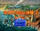 【実況】はじめてのSIer体験2【SIerクエスト2】 thumbnail