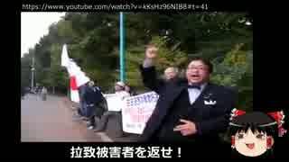 法務省、在特会の抗議動画をヘイトスピーチとして削除要請。