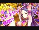 【パズドラ】ゴッドフェス!「エスカマリ」一本狙いで、21連引いてみた! thumbnail