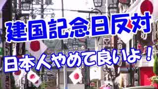 【建国記念日反対】 日本人やめましょうよ!
