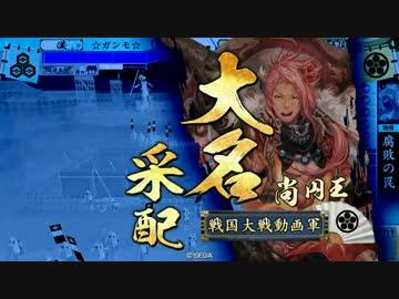 VS黎明の采配】CV花澤香菜のカー...