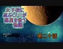 【実況】女子校に忍ぶくノ一が惑星を救う物語 二十話目【Warframe】