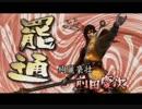 【戦国BASARA2】前田慶次のテーマ【単曲30分BGM】