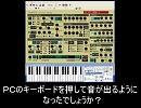 【ニコニコ動画】パソコンをシンセサイザーにしてみよう!を解析してみた