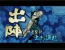 【戦国BASARA2】上杉謙信のテーマ【単曲30分BGM】