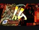 【戦国大戦3.20B】8枚悲恋闘志のまま頑張るその2【正五位A】