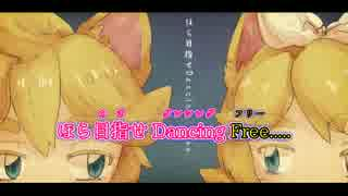 【ニコカラ】かんかん☆DANCIN【鏡音リン・レン】_ON Vocal