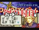 【実況】ファイアーエムブレム 剣の封印ハード Part4【剣使用不可】