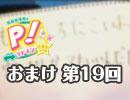 【おまけ#19】高森奈津美のP!ットイン★ラジオ