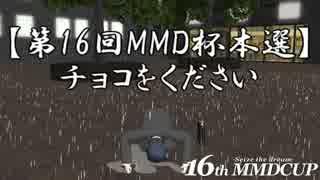 【第16回MMD杯本選】 チョコをください 【歌ってみた】