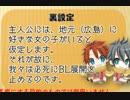 【BLゲーム】BL展開になるのを必死で阻止する【ニコ生録画まとめ】