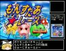 PS版もんすたあ★レースRTA 2時間32分11秒 part1/5
