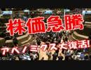 日経平均一時1000円高アベノミクス完全復活か?!